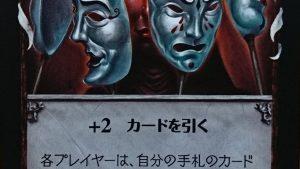 ボードゲーム紹介:ドミニオン陰謀カード紹介