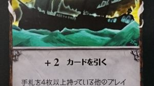 ボードゲーム紹介:ドミニオン海辺カード紹介