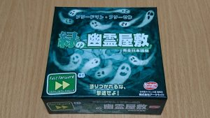遊ぶ度にルールが変わる!?ファストフォアードシリーズ第1弾「緑の幽霊屋敷」