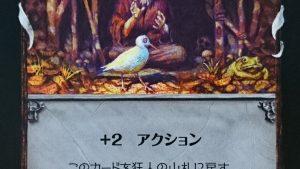 ボードゲーム紹介:ドミニオン暗黒時代カード紹介(1/2)