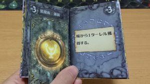 強い呪文は詠唱に時間がかかる!実際に魔導書をめくって戦うバッティングゲーム「グリモリア」